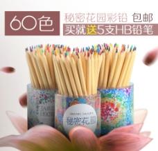 60支秘密花园彩色铅笔图图片