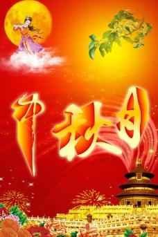 中秋节psd素材图片