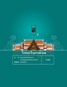 泰国餐厅彩页图片