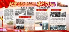 纪念抗日战争胜利70周年 展板图片