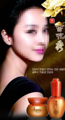 雪花秀化妆品分层海报图片