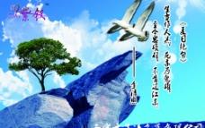 蓝天企业文化夏日绝句图片
