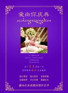 婚庆宣传单图片