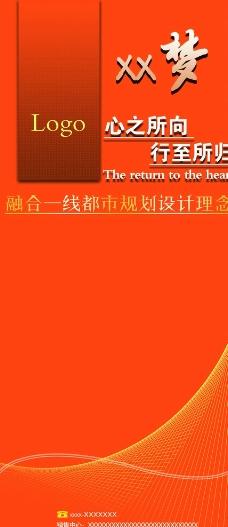 纯色背景X展架图片