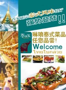 泰国餐厅彩页