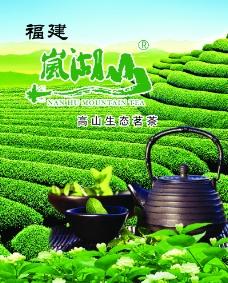 岚湖山茶海报图片
