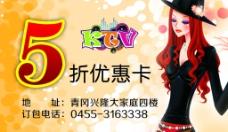 KTV优惠卡图片