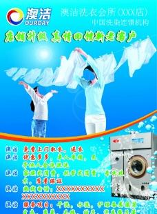 干洗店宣传单图片