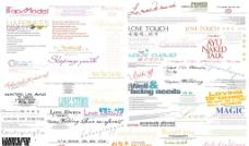 婚纱设计字体图片