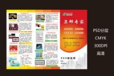 中国邮政集邮三折页外页图片