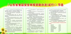山东省食品安全举报奖励办法 试图片