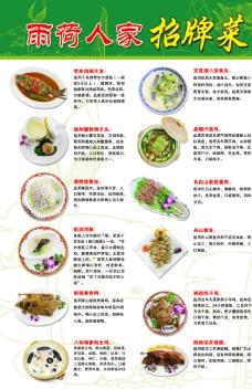 招牌菜图片