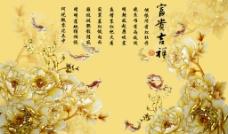 浮雕牡丹花开富贵图片