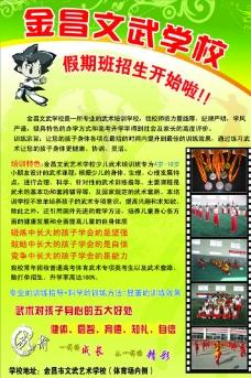 文武学院 宣传彩页图片