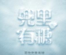PSD冰雪效果文字图片