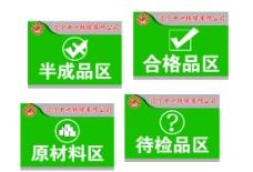 工厂分类标牌图片