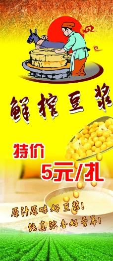 鲜榨豆浆展架图片