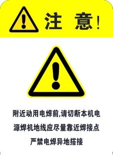 注意安全图片