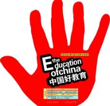 中国好教育海报图片