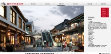 房产网页图片
