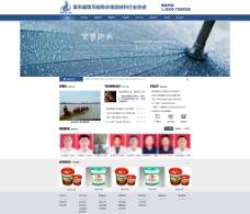 某市保温防水协会图片