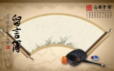 水墨中国风式餐饮留言板图片
