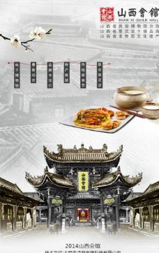 山西会馆微官网首页图片