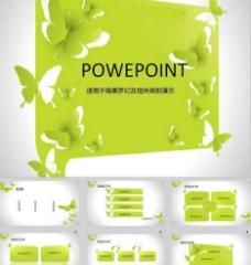 绿色小清新PPT