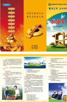 信用联社农贷宝三折页图片