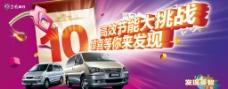 风行菱智汽车广告图片