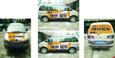 神州租车车身广告图片