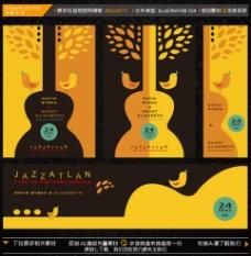 吉他独奏海报 儿童音乐会海报图片