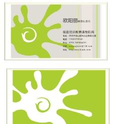 绿色名片图片