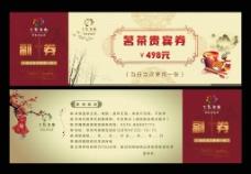 中国风茗茶贵宾券图片