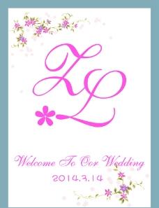 婚礼水牌logo图片