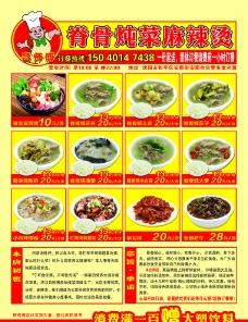 炖菜快餐菜谱图片