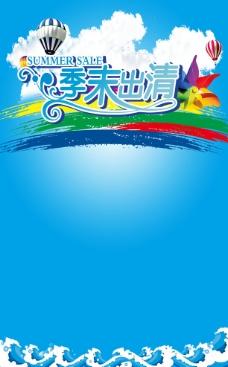 季末出清海报PSD素材图片