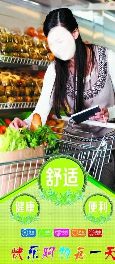 超市购物图片