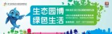 2015园博会海报图片