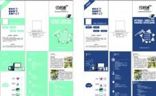 企业软件宣传折页