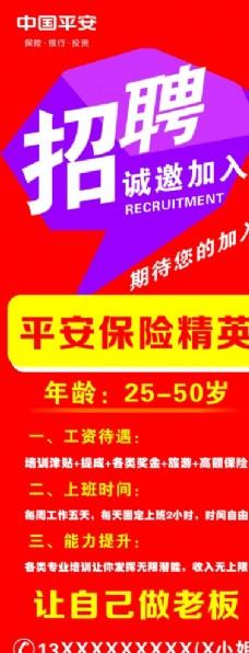 中国平安 招聘 易拉宝