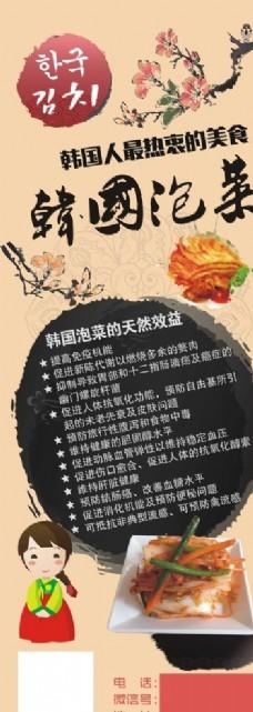 韩国泡菜X展架