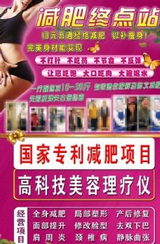 国际巴马减肥终点站