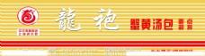 龙袍蟹黄汤包扣板门头