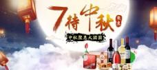 天猫淘宝中秋节活动海报导航图