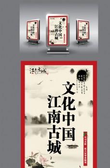 中国风灯箱广告