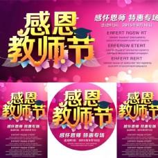 感恩教师节宣传活动教师节海报
