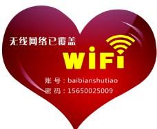无线网络wifi