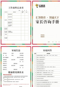 家长咨询手册(未转曲)
