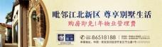 鹭港别墅户外大牌宣传广告设计